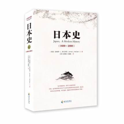 日本史(1600-2000) 作者: (美)麥克萊恩 出版社:海南出版社   9787544344418