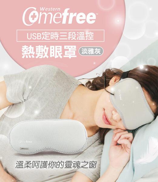 【佳美電器】Comefree 康芙麗 USB定時三段溫控熱敷眼罩 CF2291