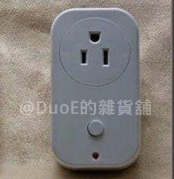 [DuoE的雜貨舖]RF射頻無線遙控插座/433MHz/110V/萬用學習/博聯Broadlink RM2 Pro可整合