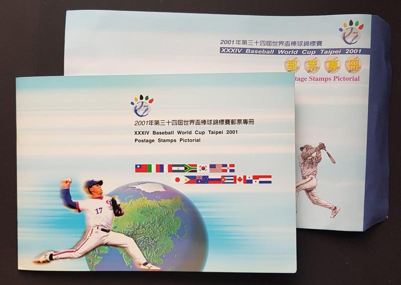 郵票專冊 郵局定價5折出售-民國90年紀284 2001年世界盃棒球錦標賽(90年版) 中上品相~近上品