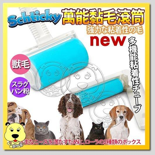 【幸福培菓寵物】Sticky清樂》QL2304隨手黏萬能除塵黏毛滾筒/組 特價149元