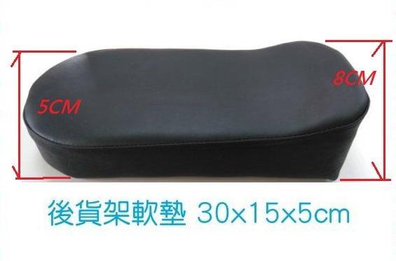 【新素主義】 後貨架軟墊附配件 30*15*5cm (後方最高處8cm)