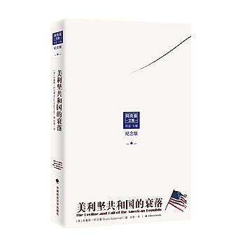 [尋書網] 9787562064190 美利堅共和國的衰落(精裝紀念版)(阿克曼文集(簡體書sim1a)