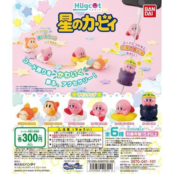☆DumpyToy☆現貨 日版 BANDAI 扭蛋 轉蛋 Hugcot 充電線 保護套 星之卡比 (全6種)