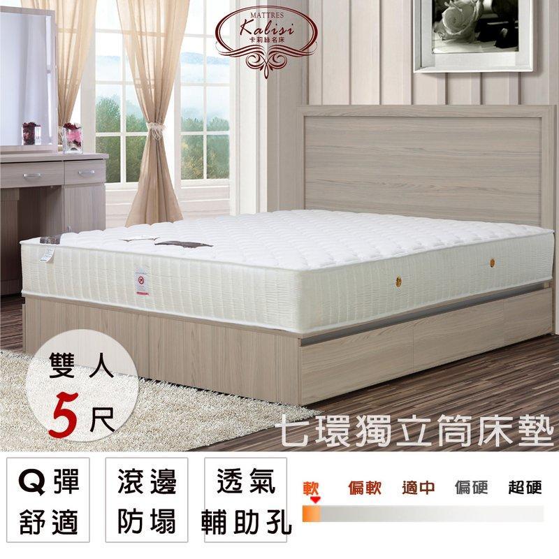 【UHO】范特絲英式乳膠5尺雙人獨立筒床墊/3cm乳膠/Q感舒適 ,中彰免運