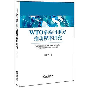 [尋書網] 9787511892386 WTO爭端當事方推動程序研究 /甘翠平著(簡體書sim1a)