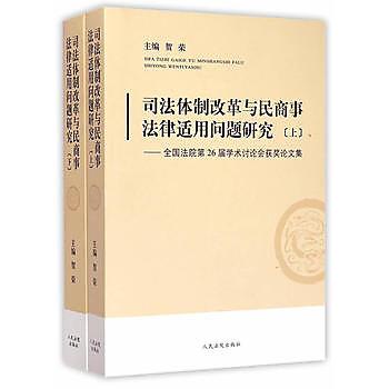 [尋書網] 9787510911491 司法體制改革與民商事法律適用問題研究:全國法(簡體書sim1a)