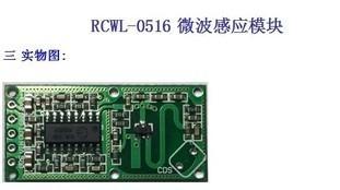 [二手拆機][含稅]RCWL-0516 微波雷達感應開關模組 人體感應模組 智慧感應探測器