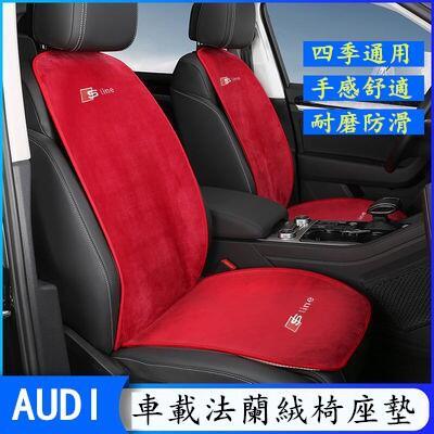audi 奧迪 法蘭絨 汽車座椅坐墊 A1 A3 A4 A5 A6 A7 Q3 Q5 Q7 TT 椅背靠墊 前後座坐