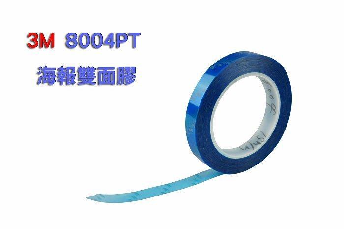 『膠帶聯合國』3M-8004 PET透明雙面膠帶 PET雙面膠帶 玻璃專用 不殘膠 可重覆黏貼