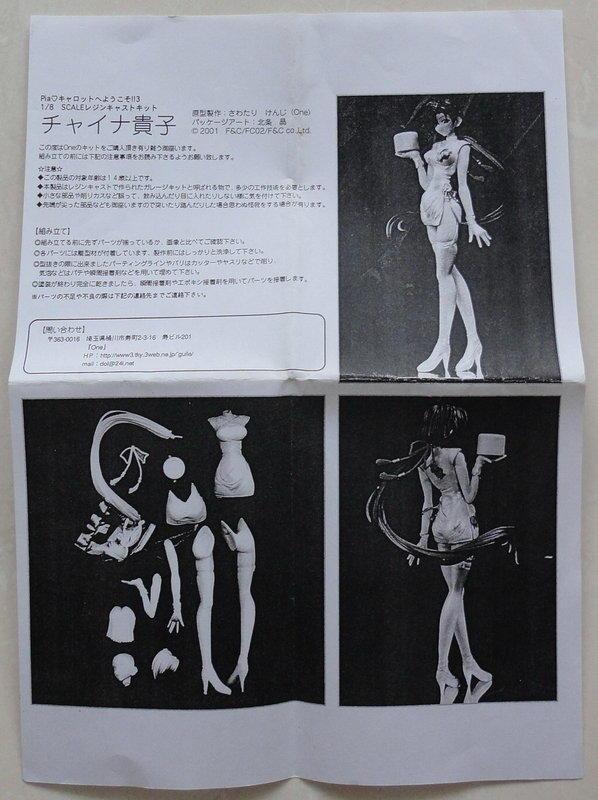 #好玩子#消暑特賣會-快餐車之戀-木下貴子cast-1/8未組裝-絕版典藏-蝙蝠女也驚豔