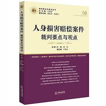 [尋書網] 9787511888334 人身損害賠償案件裁判要點與觀點 /劉貴祥總主編(簡體書sim1a)