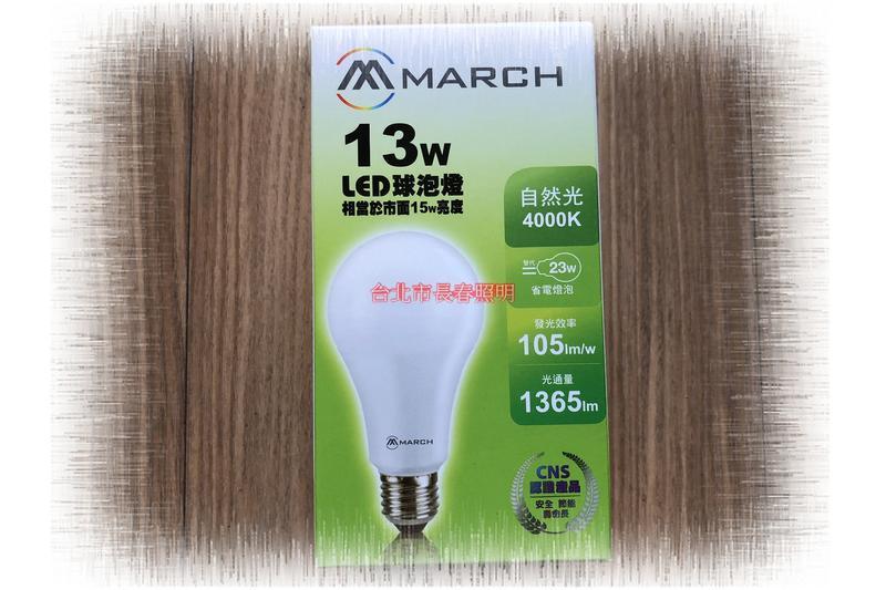 台北市長春路 march 13w led 燈泡 e27 超亮 可取代 飛利浦 螺旋 27w 4000K