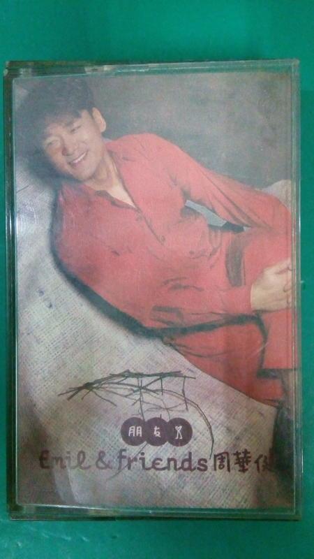 附歌詞 懷舊卡式錄音帶 卡帶 磁帶 --周華健 朋友 專輯│ 飛碟發行 (V95