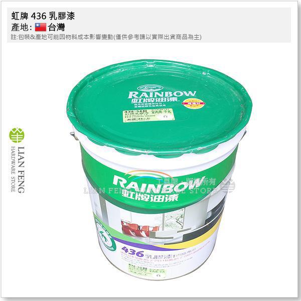 【工具屋】*含稅* 虹牌 436 乳膠漆 白色 436-5600 5加侖桶裝 內牆專用 綠建材 水泥漆 室內用 平光