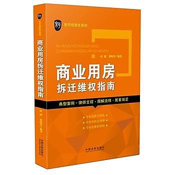 [尋書網] 9787509357866 商業用房拆遷維權指南.京平說拆遷系列(簡體書sim1a)