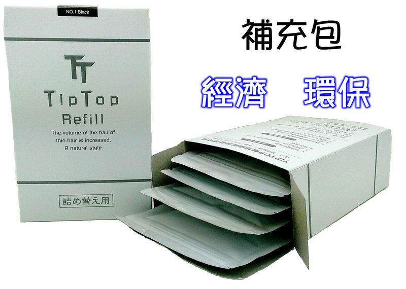 TipTop補充包 80gX2盒 送40g(七種顏色可選擇)植物性纖維式假髮 附著式假髮 (髮絲)