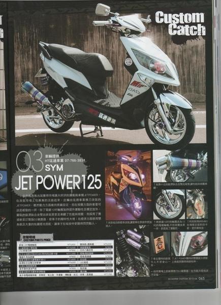 竑通車業SYM經銷商 自動彈起座墊彈簧--NEW FIGHTER/VJR/GP/G5/BWS /MANY/JET S