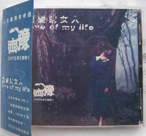 詩軒音像齊豫 藏愛的女人Love Of My Life齊豫的歌聲 像神一般的-dp070