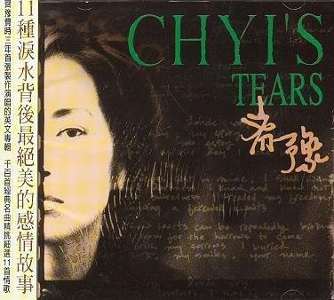 詩軒音像齊豫 TEARS11種淚水背后絕1美的感情故事 精挑細選11首情歌-dp070