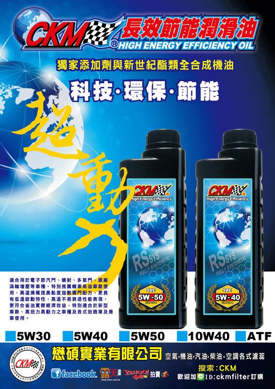 【CKM】納智捷 LUXGEN S5 U6 14年後出廠 超越 原廠 正廠 機油濾芯 機油芯 機油蕊 機油濾清器