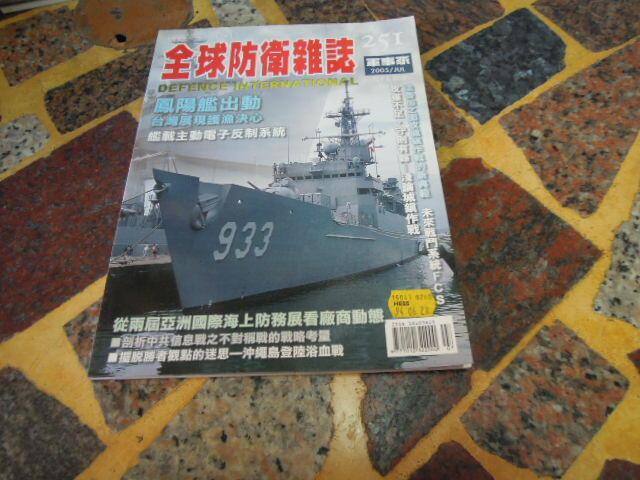 【知4A1】  全球防衛雜誌  軍事家  第251期