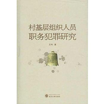 [尋書網] 9787307185227 村基層組織人員職務犯罪研究 /王偉 著(簡體書sim1a)