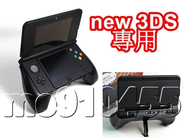 new 3DS握把 主機握把 手把 手把支架 NEW 3DS 專用 new 3ds主機架 主機手把架 黑色 有現貨