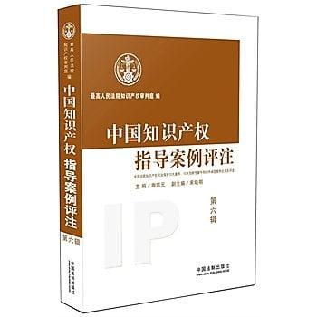 [尋書網] 9787509362785 中國知識產權指導案例評註(第6輯):中國法院(簡體書sim1a)