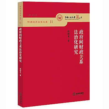 [尋書網] 9787511894625 政府間財政關係法治化研究 /徐陽光著(簡體書sim1a)