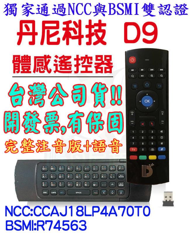 丹尼科技 D9 注音語音版  適用任何盒子 無線滑鼠 體感滑鼠 無線 飛鼠 遙控器 MX3 安博 千尋 小米 QBTV