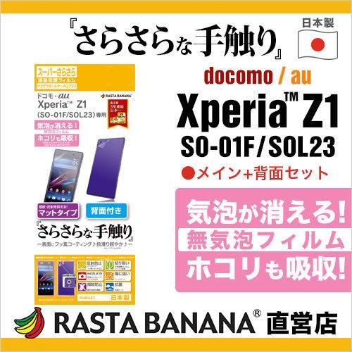 日本製Sony Xperia Z1 C6902 順滑微霧面防眩3H抗刮抗菌防指紋撥水疏油正反面保護貼+鏡頭貼Rasta Banana R484Z1
