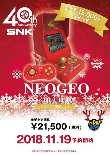 現貨 新竹可面交 日本 SNK 40周年紀念遊戲機 NeoGeo Mini 聖誕限定版 全球限量15000台