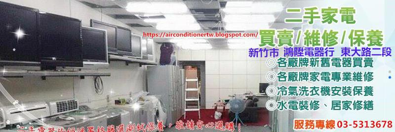 [鴻陞電器行]新竹市*國際雙門300-400公升