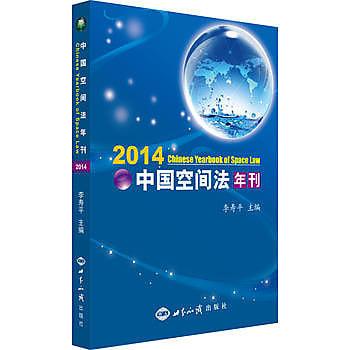 [尋書網] 9787501251322 中國空間法年刊.2014 /李壽平(簡體書sim1a)