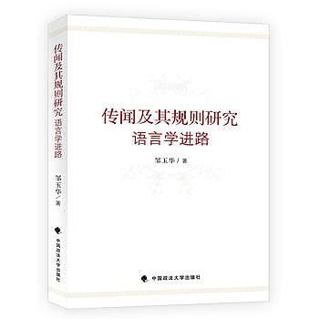 [尋書網] 9787562065975 傳聞及其規則研究:語言學進路(簡體書sim1a)
