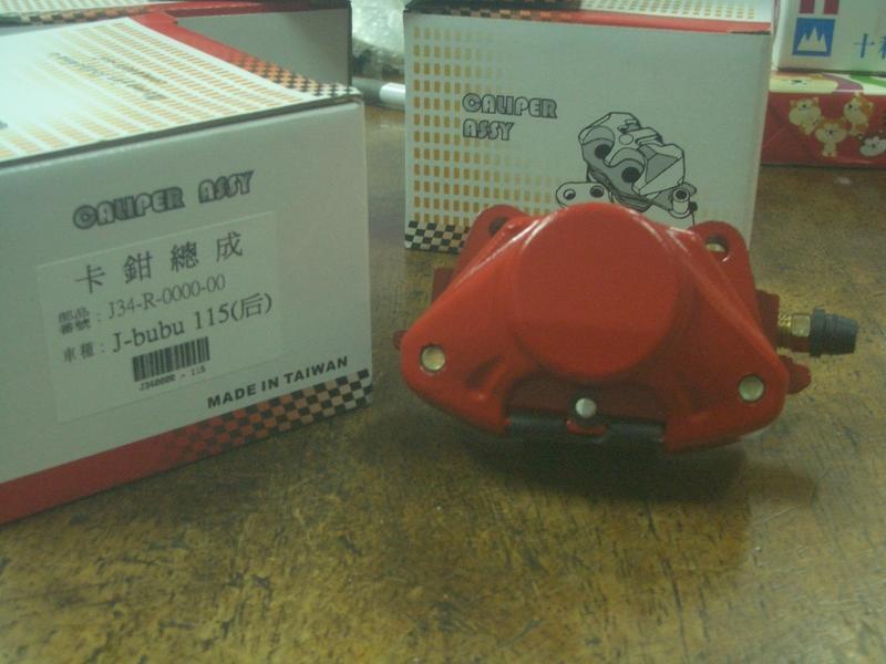 PGO 比雅久 J-BUBU115 後剎車卡鉗(台製副廠)