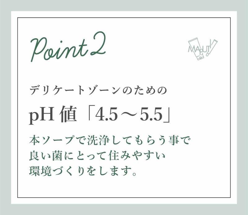 日本製 私密潔淨 MAPUTI 私密 有機 婦產科醫生 齊藤糧三醫師 監修 私密處 清潔凝露 120ml LUCI代購