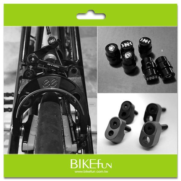 eebrake +BIKEfun CNC煞把+ Brake seat extended + H&H鎖線螺絲-套件組