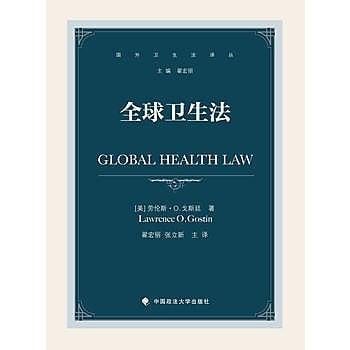[尋書網] 9787562063599 全球衛生法(簡體書sim1a)