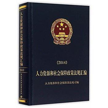 [尋書網] 9787516721117 人力資源和社會保障政策法規彙編(2014)(簡體書sim1a)