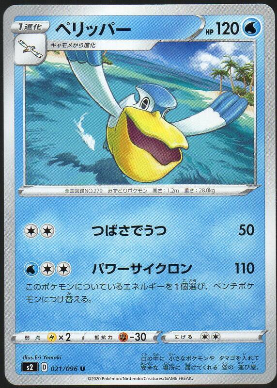《CardTube卡族》(100225) 021/096 (PO) 寶可夢(神奇寶貝)~ 大嘴鷗  2020年遊戲普卡