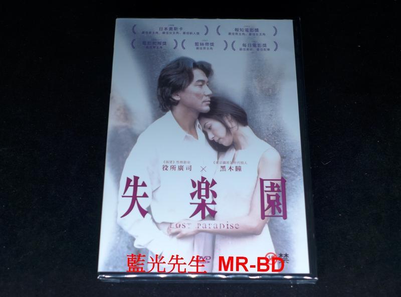 [DVD] - 失樂園 Lost Paradise ( 台灣正版 )