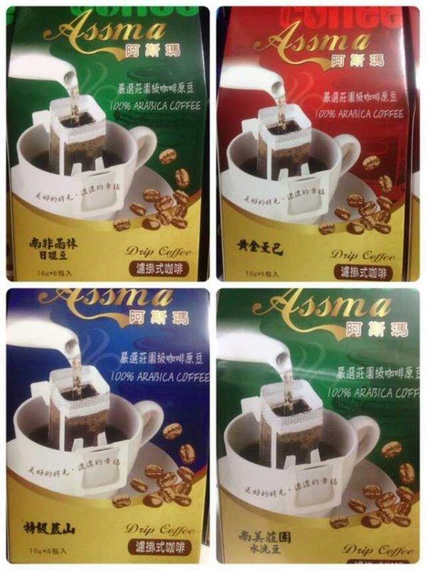 南美水洗豆咖啡包6入掛耳式咖啡濾泡便攜滴漏式耳掛咖啡過濾式特價