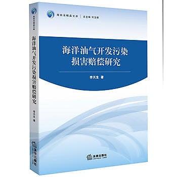 [尋書網] 9787519700782 海洋油氣開發污染損害賠償研究 /李天生(簡體書sim1a)