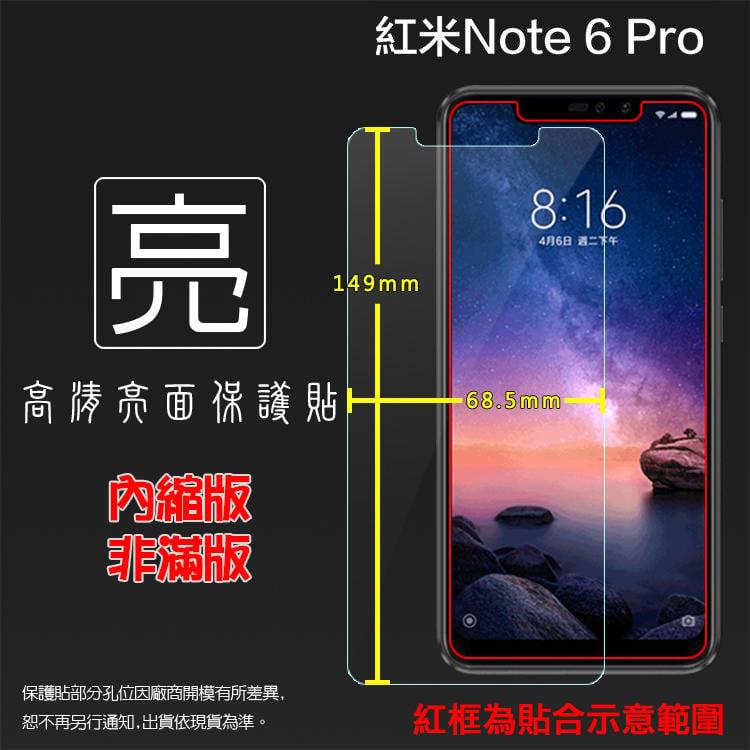 亮面螢幕保護貼 MIUI 小米 紅米Note 6 Pro M1806E7TH 保護貼 軟性 亮貼 亮面貼 保護膜 手機膜
