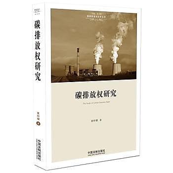 [尋書網] 9787509378175 碳排放權研究(國家轉型與法學叢書)(簡體書sim1a)