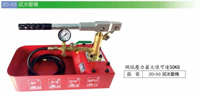 瘋狂買 台灣品牌 FUNET ZD-50 試水壓機 測試壓力達50KG 測試壓接管漏水 居家裝潢冷熱水配管測試工具 特價