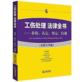 [尋書網] 9787519700102 工傷處理 法律全書:參保、認定、鑒定、待遇((簡體書sim1a)