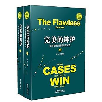 [尋書網] 9787509376294 完美的辯護:美國名律師勝訴案例精選(簡體書sim1a)